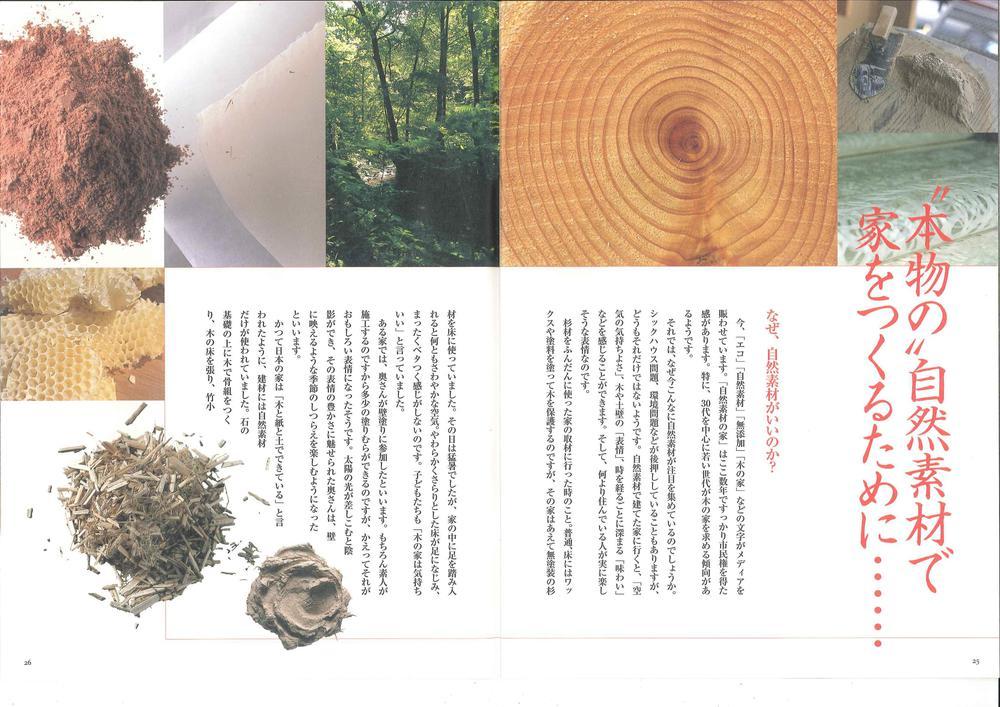 本物自然素材-1