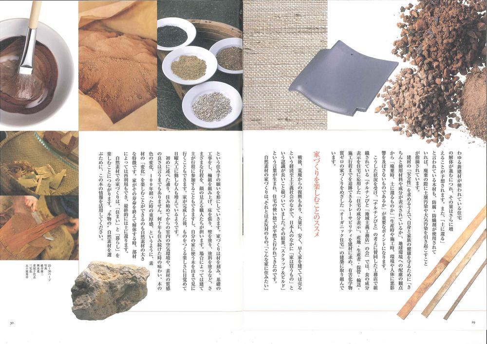 本物自然素材-3