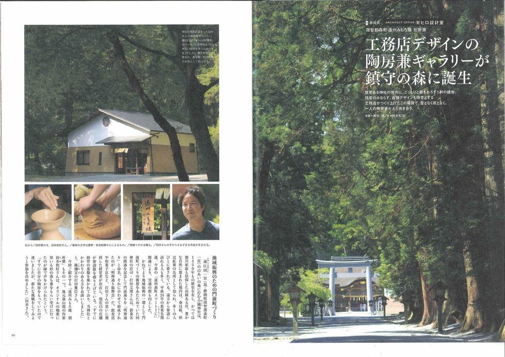 工務店デザインの陶房兼ギャラリーが鎮守の森に誕生