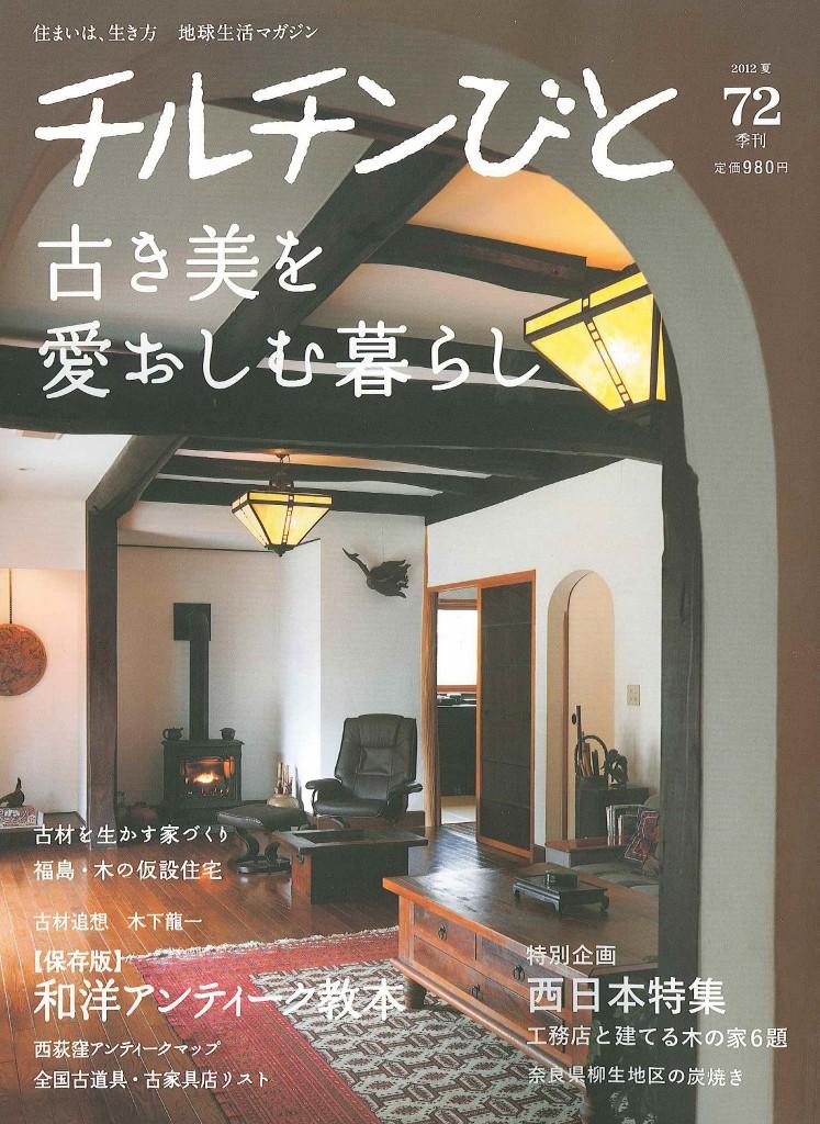 チルチンびと 2012夏 72季刊